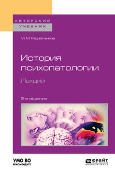 История психопатологии. Лекции. Учебное пособие для вузов