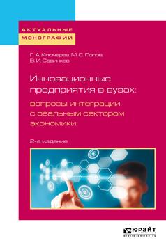 Инновационные предприятия в вузах: вопросы интеграции с реальным сектором экономики