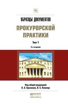 Образцы документов прокурорской практики в 2 т. Том 1. Практическое пособие