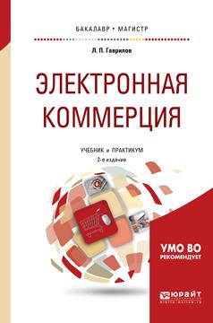 Электронная коммерция. Учебник и практикум для бакалавриата и магистратуры