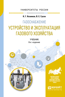 Кязимов К. Г., Гусев В. Е. Газоснабжение: устройство и эксплуатация хозяйства. Учебник для вузов