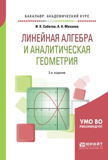Сабитов И. Х., Михалев А. А. Линейная алгебра и аналитическая геометрия. Учебное пособие для академического бакалавриата л е диксон линейные алгебры