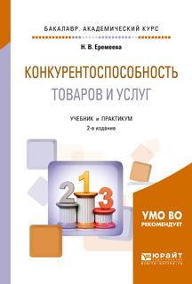 Конкурентоспособность товаров и услуг. Учебник и практикум для академического бакалавриата