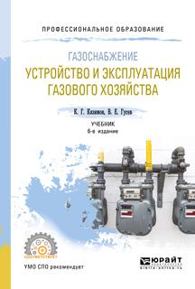 Кязимов К. Г., Гусев В. Е. Газоснабжение: устройство и эксплуатация хозяйства. Учебник для СПО