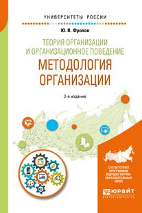 Теория организации и организационное поведение. Методология организации. Учебное пособие для академического бакалавриата