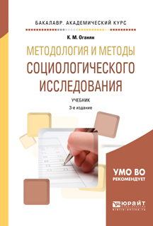 Оганян К. М. Методология и методы социологического исследования. Учебник для академического бакалавриата е п тавокин основы методики социологического исследования
