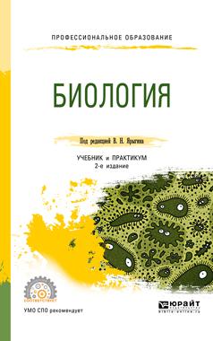 Биология. Учебник и практикум для СПО