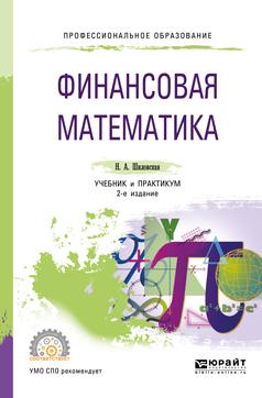 Финансовая математика. Учебник и практикум для СПО