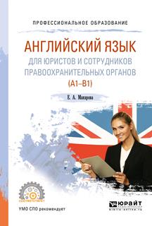 Английский язык для юристов и сотрудников правоохранительных органов (A1-B1). Учебное пособие для СПО