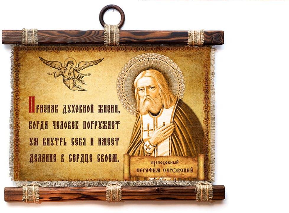 Украшение декоративное Универсальный свисток Серафим Духовная жизнь, А4 горизонтальное. 1226-4-Г-Р
