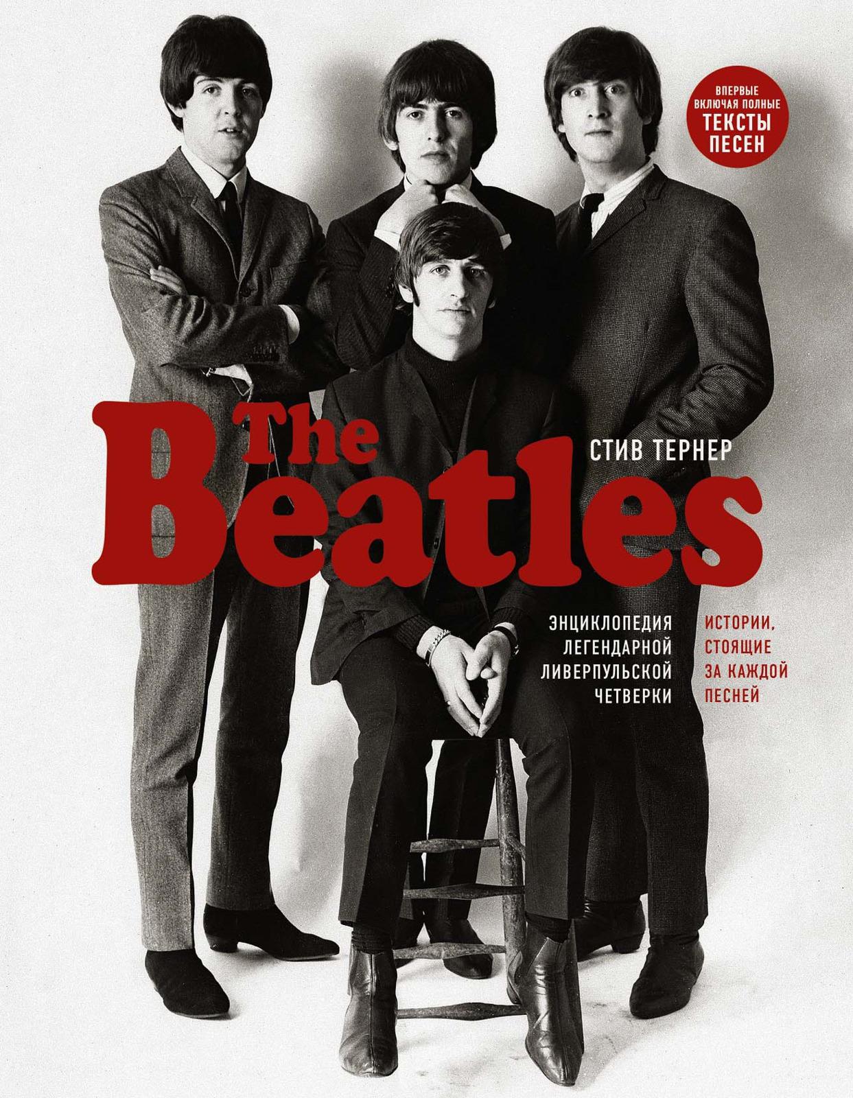 The Beatles. Энциклопедия легендарной ливерпульской четверки. Стив Тернер
