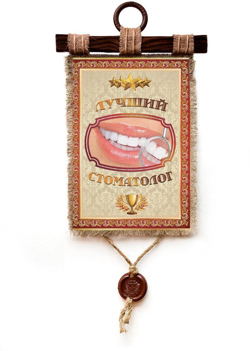 Украшение декоративное Универсальный свисток Лучший стоматолог, А4 виртикальное. 1280-4-В-П кружка так выглядит самый лучший на свете стоматолог