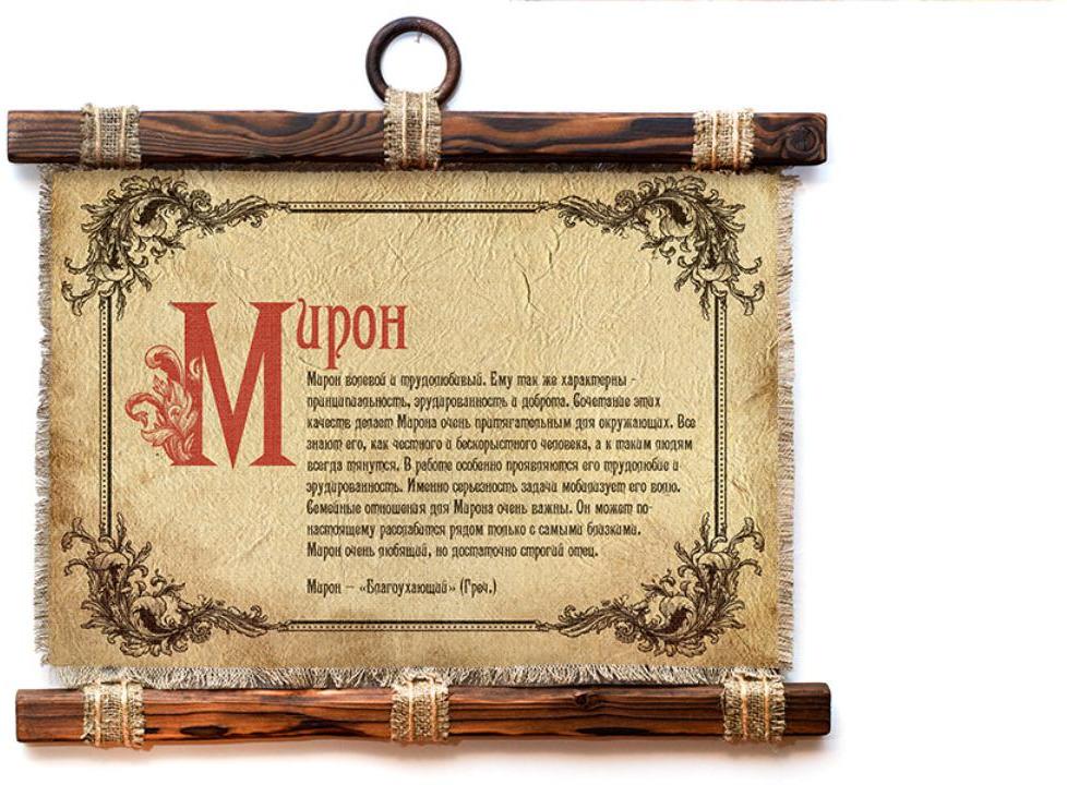Украшение декоративное Универсальный свисток Мирон, А4 горизонтальное. 1341-4-Г-Р