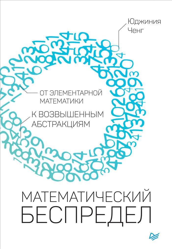 Математический беспредел. От элементарной математики к возвышенным абстракциям, Юджиния Ченг