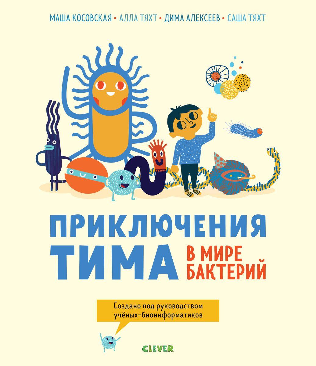 Косовская М. СКХ. Приключения Тима в мире наук. Приключения Тима в мире бактерий/Косовская М.