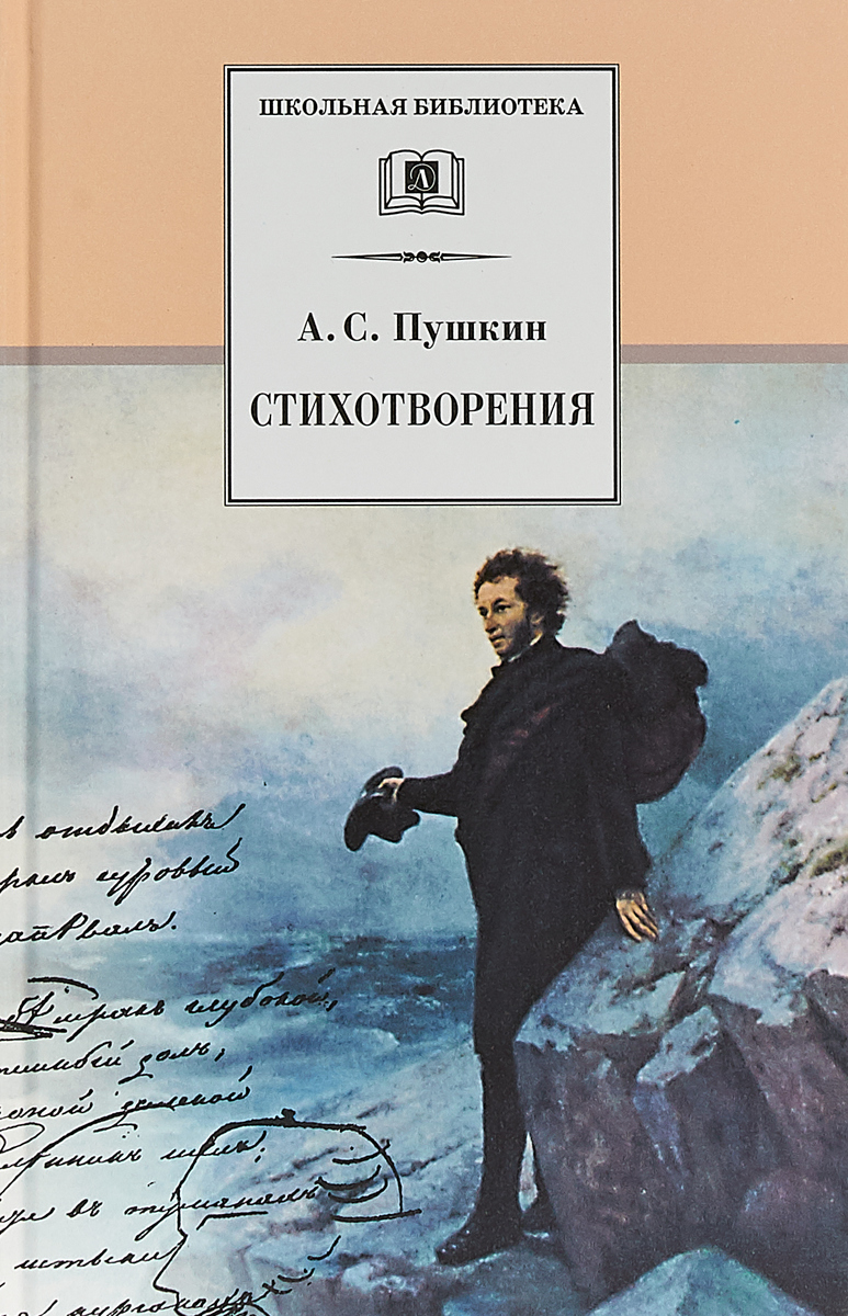 Пушкин А. ДЛ.ШБ.Стихотворения.Пушкин (12+)