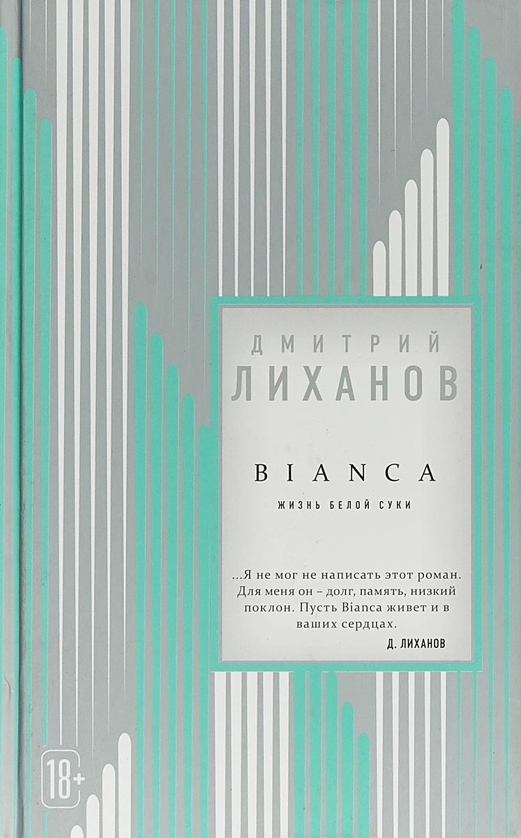 Дмитрий Лиханов BIANCA