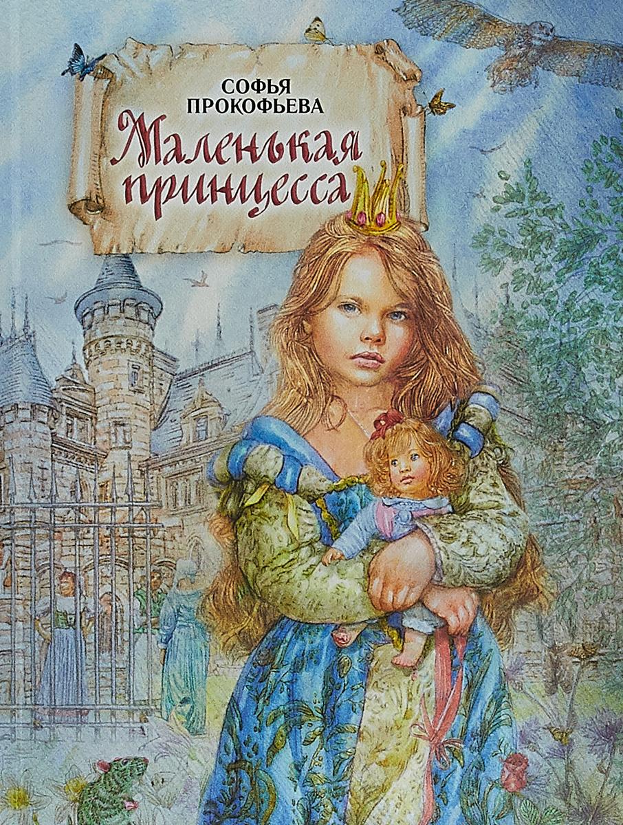 особенностью софья прокофьева книги картинки актерского