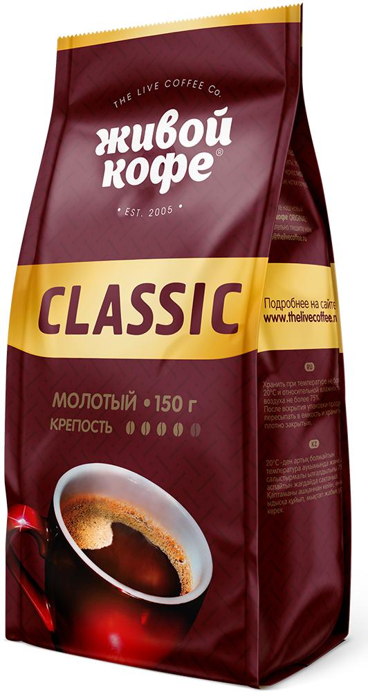 Кофе молотый Живой Кофе Classic, 150 г блюз эспрессо форте кофе молотый в капсулах 55 г