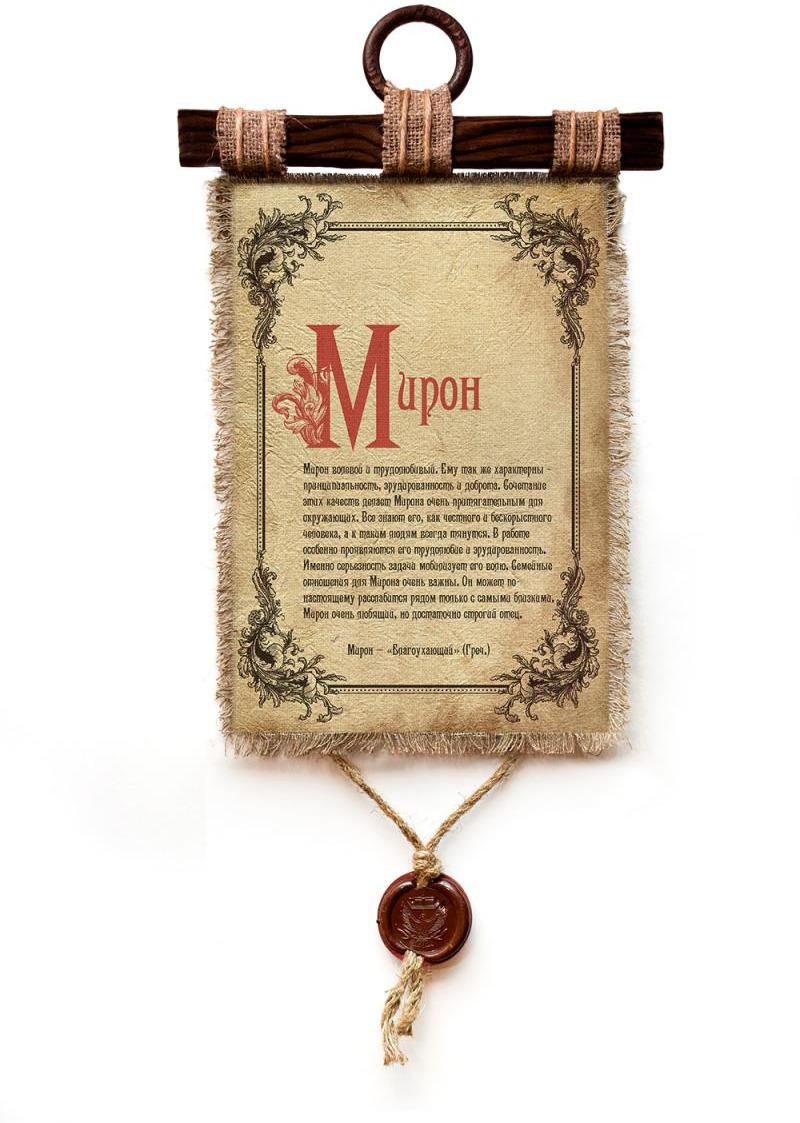 Украшение декоративное Универсальный свисток Мирон, А4 виртикальное. 1341-4-В-П