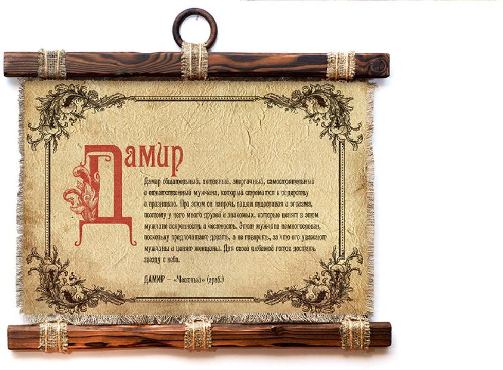 Украшение декоративное Универсальный свисток Дамир, А4 горизонтальное. 1334-4-Г-Р айпери дамир джуля