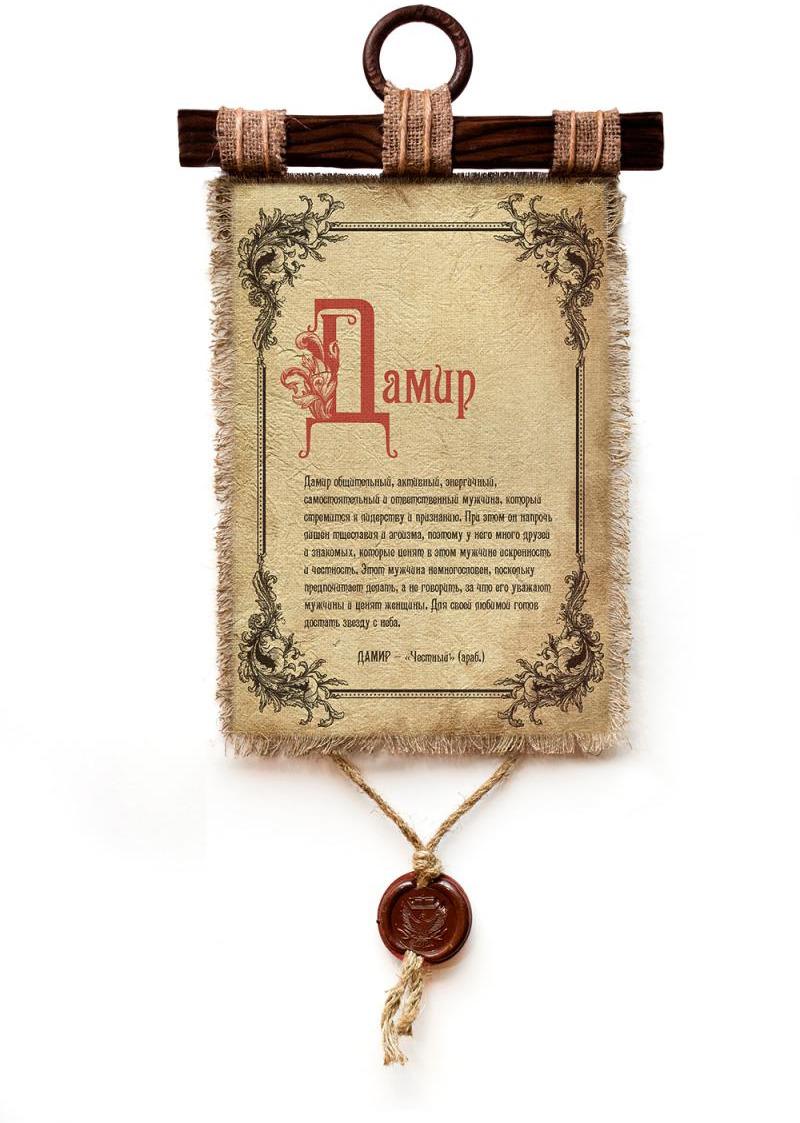 Украшение декоративное Универсальный свисток Дамир, А4 виртикальное. 1334-4-В-П айпери дамир джуля