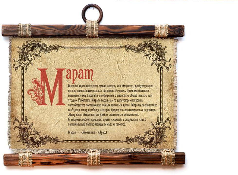 Украшение декоративное Универсальный свисток Марат, А4 горизонтальное. 1339-4-Г-Р марат телемтаев