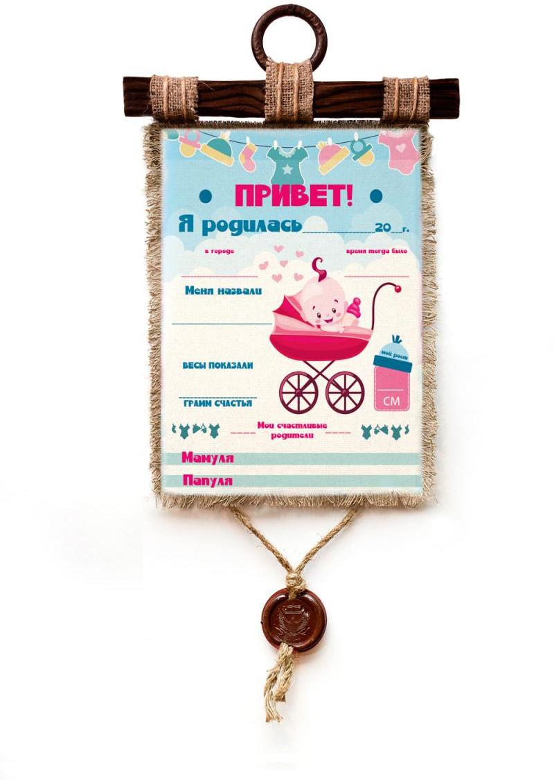 Украшение декоративное Универсальный свисток Метрика о рождении девочки, А4 виртикальное. 1292-4-В-П метрика с паровозом