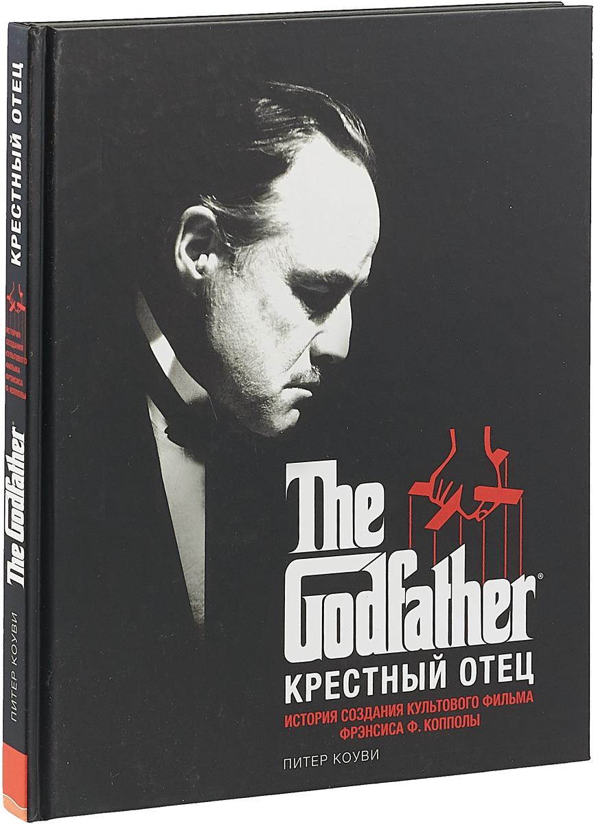 Крестный отец. История создания культового фильма крестный отец 3 dvd