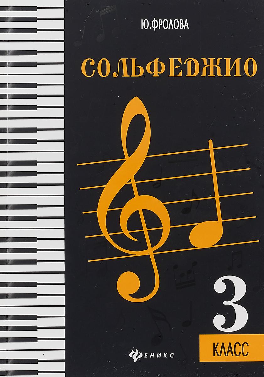Сольфеджио: третий класс. - Изд. 2-е; авт. Фролова; сер. Учеб. пособия для ДМШ цена