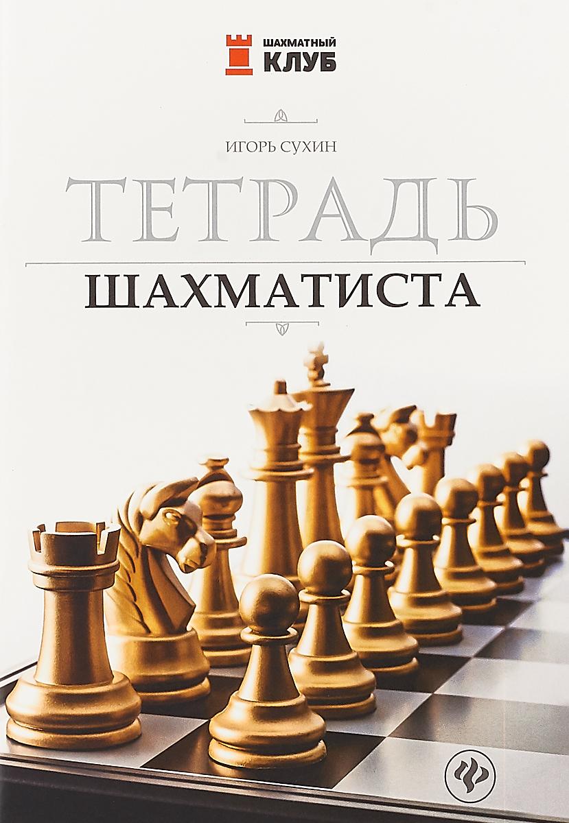 Тетрадь шахматиста. - Изд. 2-е; авт. Сухин; сер. Шахматный клуб цена
