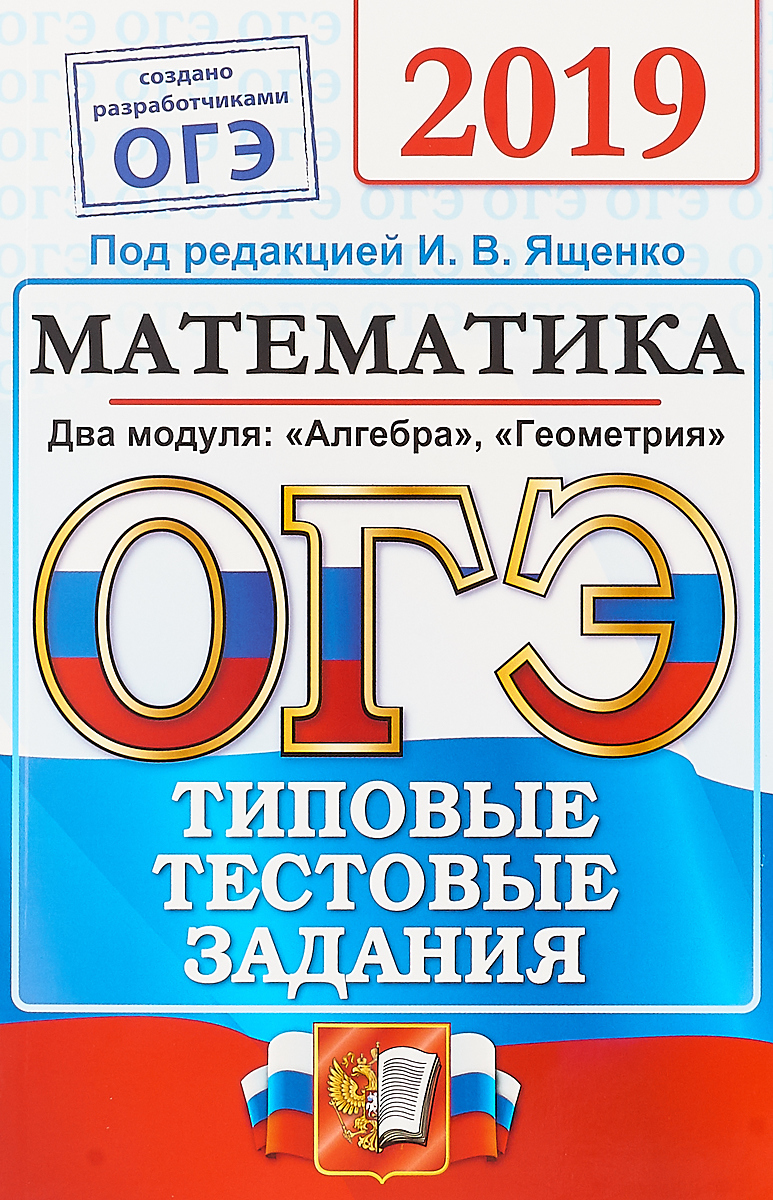 """ОГЭ 2019. Математика. Два модуля: """"Алгебра, """"Геометрия"""". Типовые тестовые задания, Под ред. Ященко И.В. и др."""