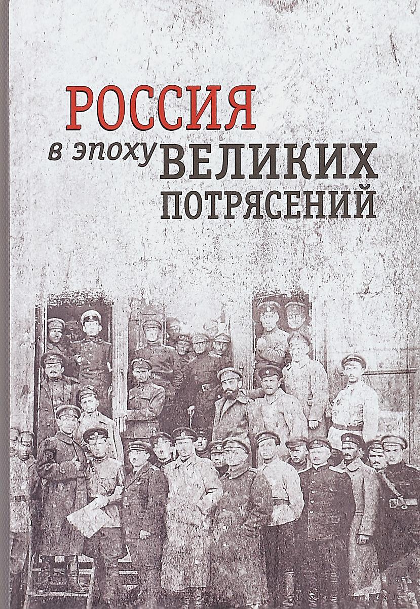 Россия в эпоху великих потрясений русские национал демократы в эпоху потрясений 1914 начало 1920 х годов