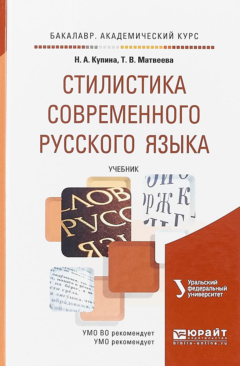 Стилистика современного русского языка. Учебник
