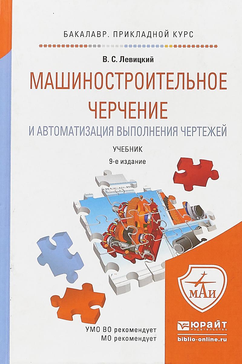Машиностроительное черчение и автоматизация выполнения чертежей. Учебник