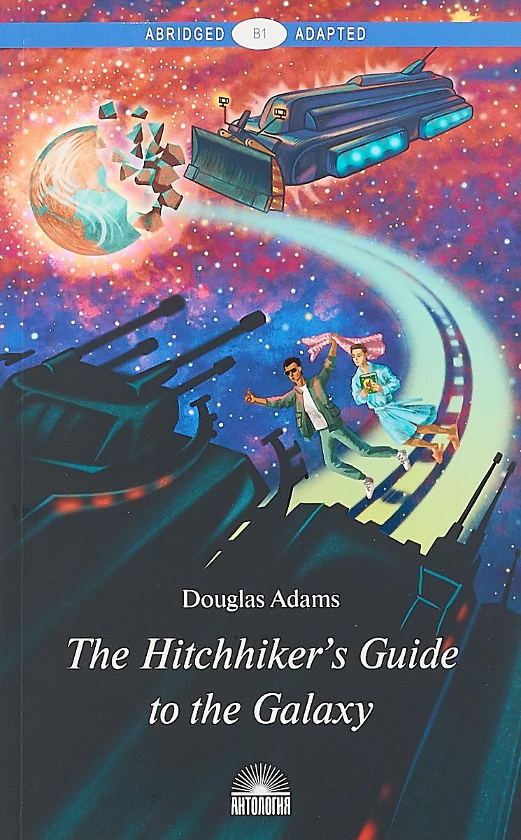 Адамс Д. (Adams D.) The Hitchhiker's Guide to the Galaxy / Руководство для путешествующих автостопом по Галактике. Книга для чтения на английском языке