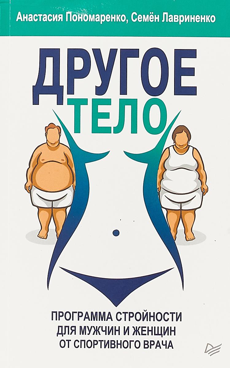 Другое тело. Программа стройности для мужчин и женщин от спортивного врача, Лавриненко Семен Валерьевич, Пономаренко Анастасия Александровна