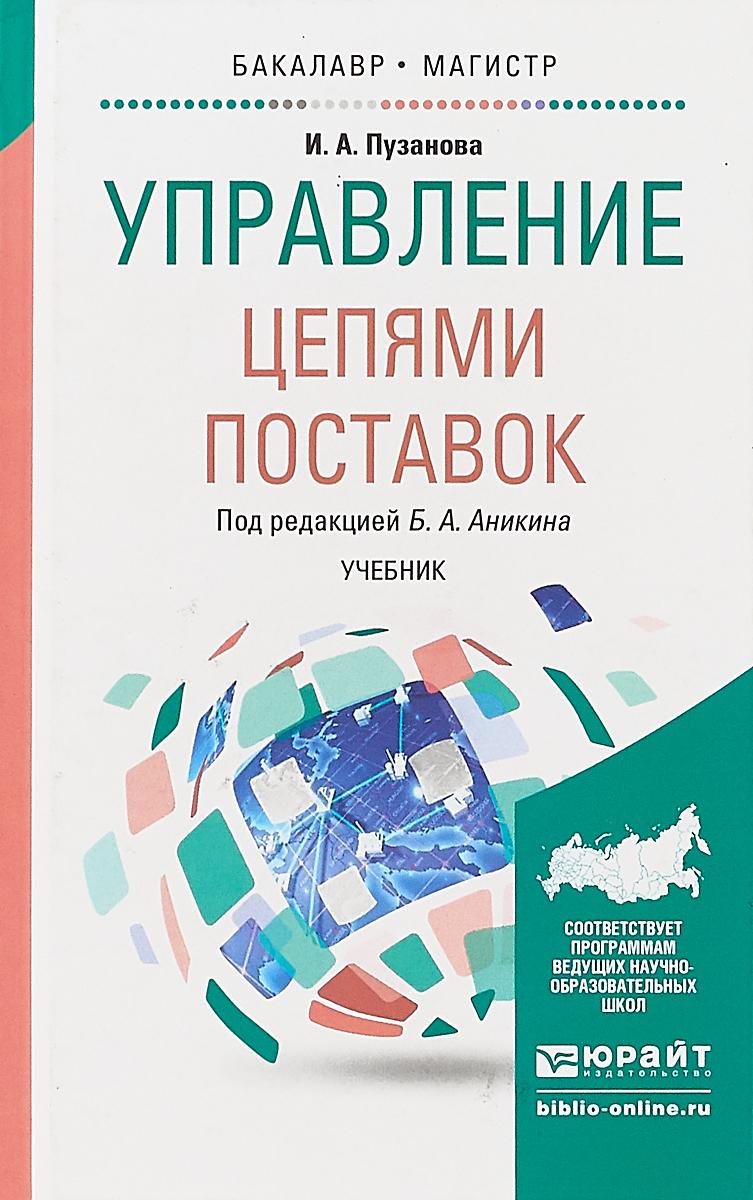 Управление цепями поставок. Учебник россия 20720145095 поставок 145х95