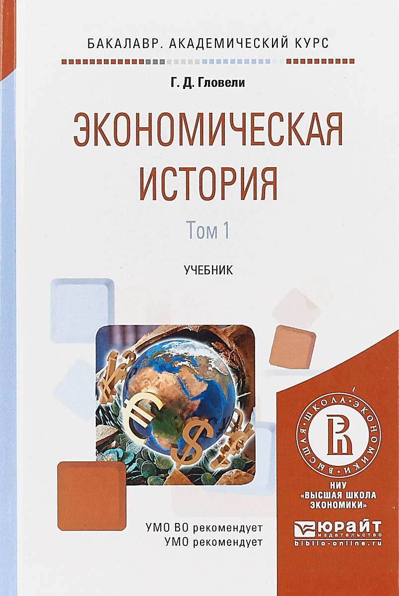Экономическая история. Учебник. В 2 томах. Том 1 все цены
