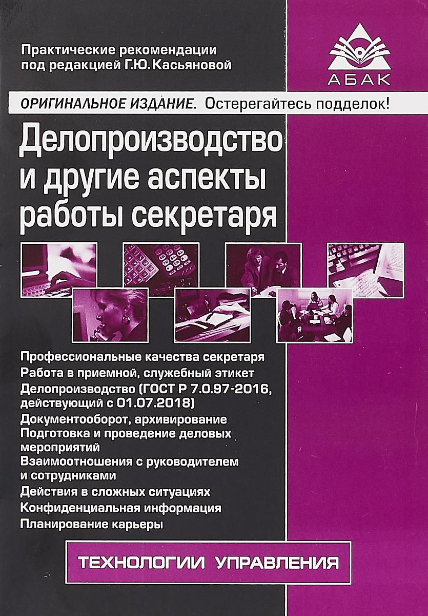 Делопроизводство и другие аспекты работы секретаря. 6-е изд., перераб.и доп. Под ред. Касьяновой Г.Ю