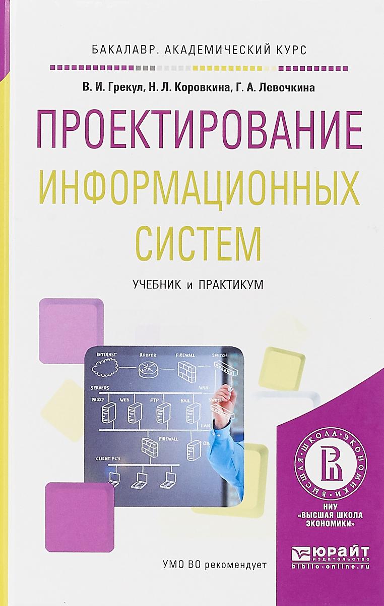 Проектирование информационных систем. Учебник и практикум опарин с леонтьев а архитектурно строительное проектирование учебник и практикум isbn 9785991687676