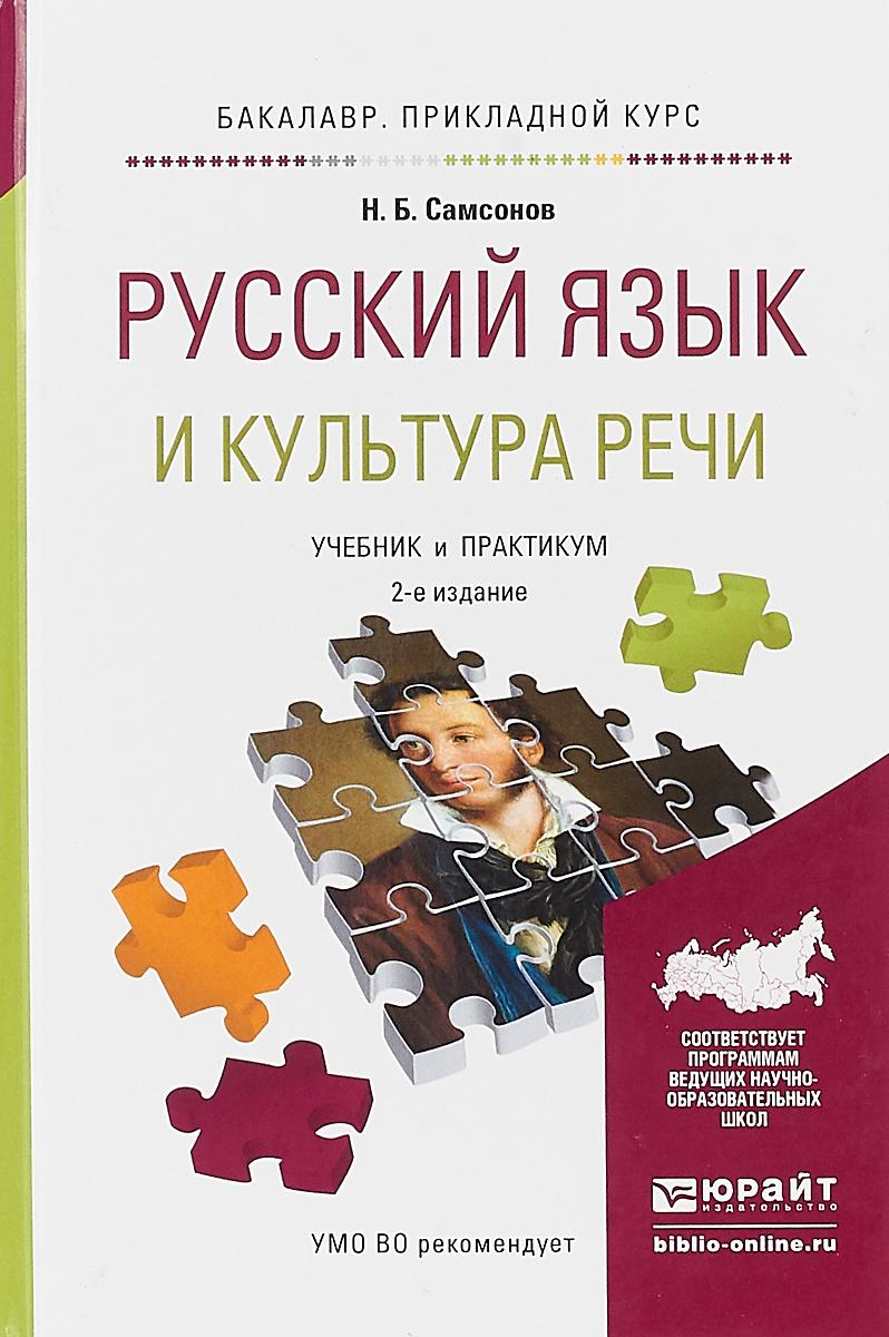 Русский язык и культура речи. Учебник и практикум для прикладного бакалавриата рамендик д общая психология и психологический практикум учебник и практикум для прикладного бакалавриата