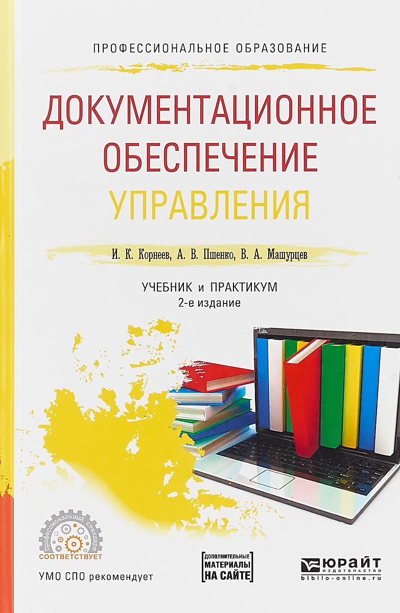 Документационное обеспечение управления + тесты в эбс. Учебник и практикум для СПО