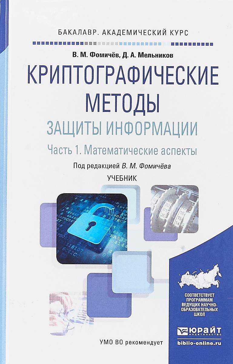 Криптографические методы защиты информации. Математические аспекты. Учебник. В 2 частях. Часть 1 в п агальцов математические методы в программировании