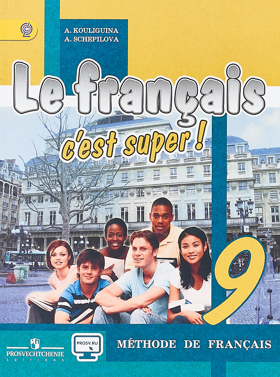 А. С. Кулигина, А. В. Щепилова Le francais 9: C'est super! Methode de francais / Французский язык. 9 класс. Учебник studio 100 methode de francais niveau 2