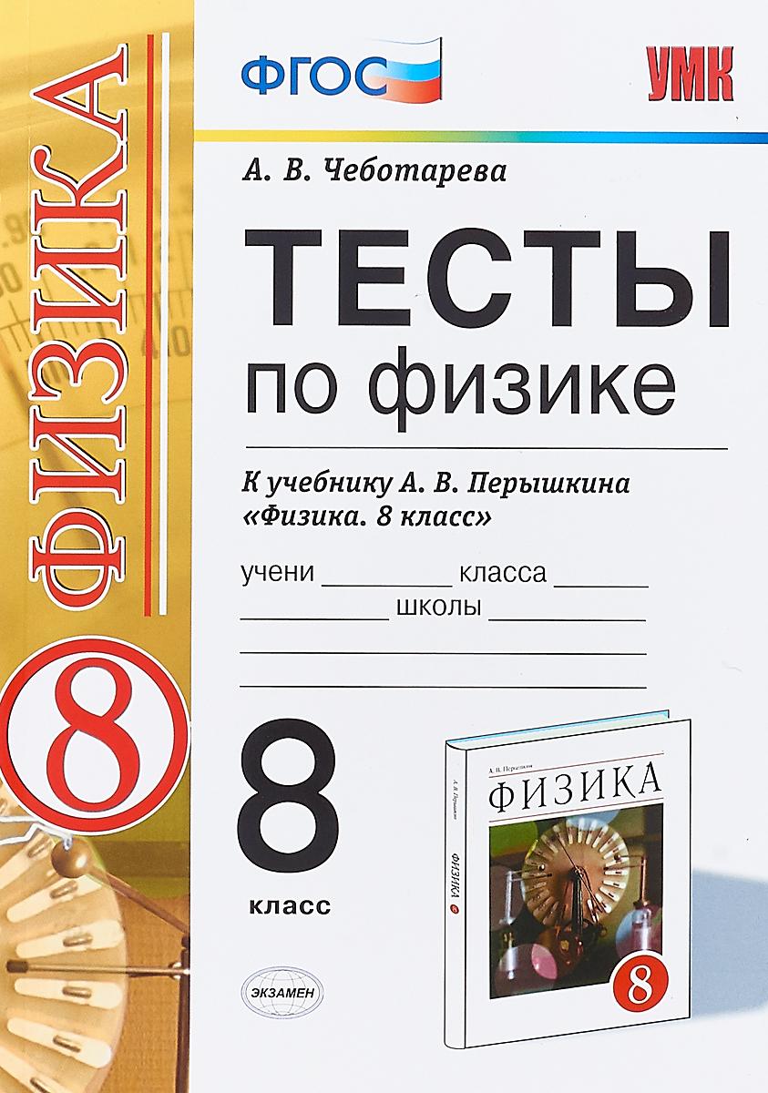 Тесты по физике. 8 класс, Алла Владимировна Чеботарева