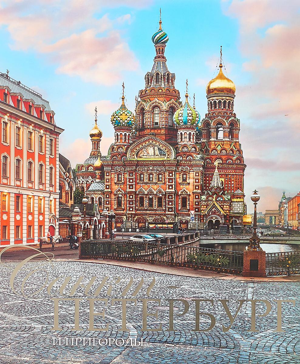 Анисимов Е. ЗЛ.Альбом.Санкт-Петербург и пригороды.На русском языке (тв.в суперобложке)