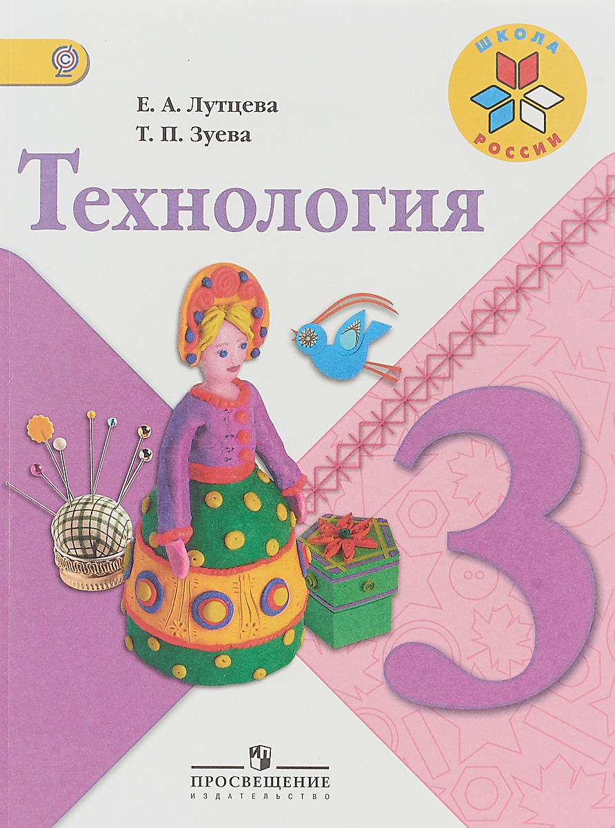 Е. А. Лутцева, Т. П. Зуева Технология. 3 класс. Учебник