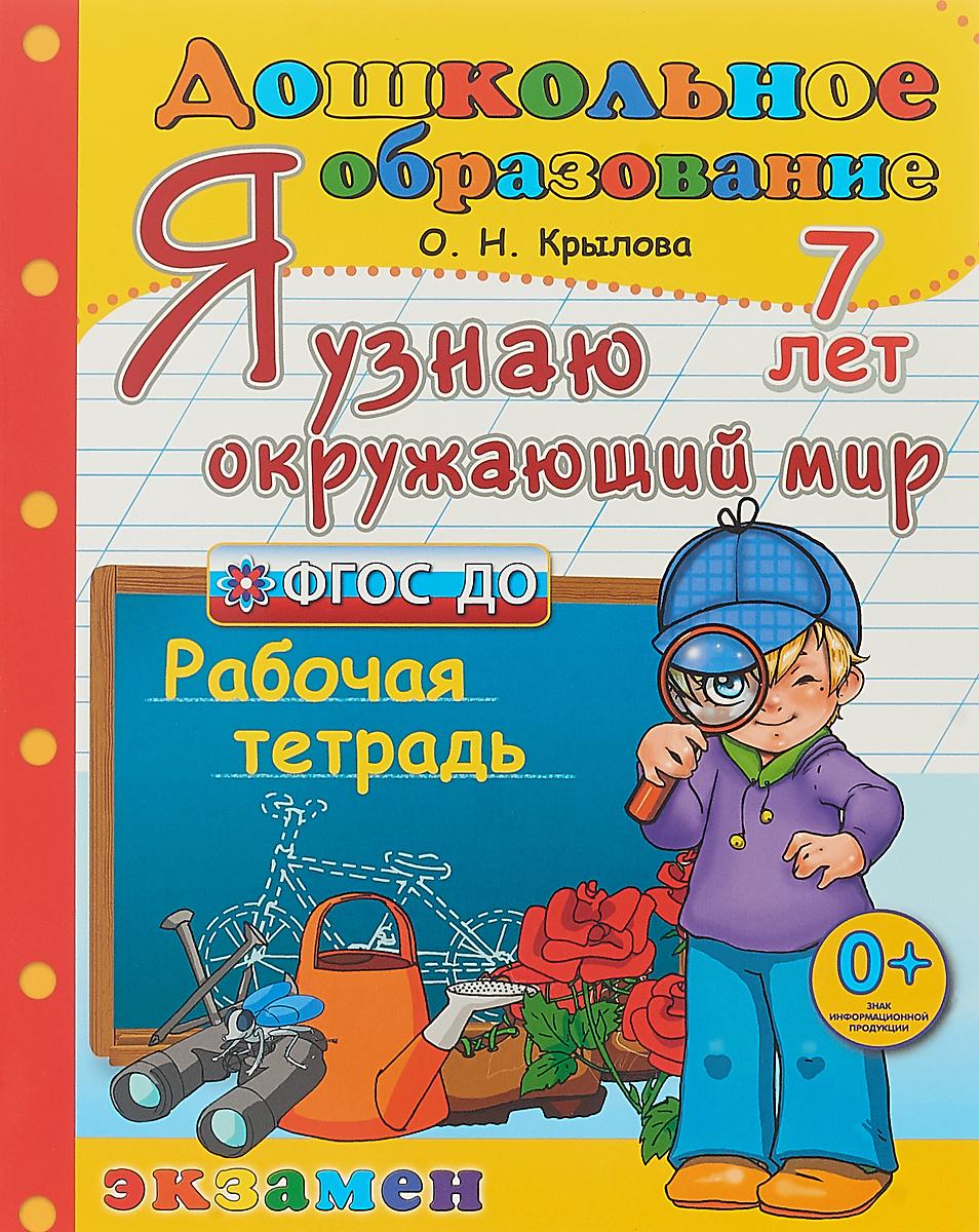 Дошкольное образование. Я узнаю окружающий мир. Для детей 7 лет, Крылова О.Н.