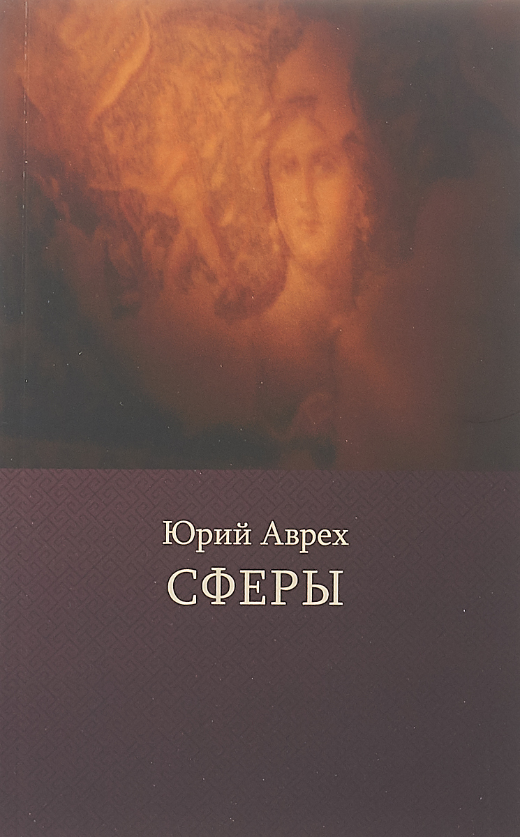 Аврех Ю. ФК.КУ.Сферы